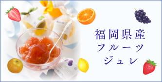 福岡県産フルーツジュレ
