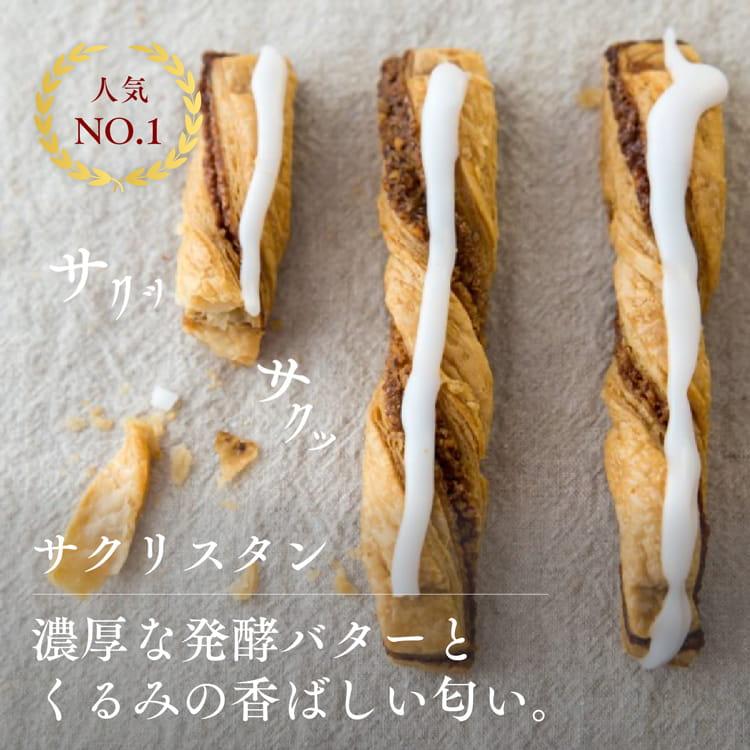 福岡の洋菓子 通販 サクリスタン