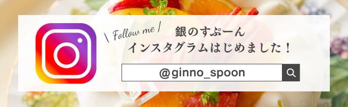 銀のすぷーん インスタグラムはじめました! @ginno_spoonで検索